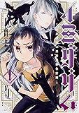 イミグリム1 ~弱虫悪魔の異世界移住計画~ (シルフコミックス)