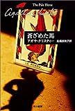蒼ざめた馬 (ハヤカワ文庫―クリスティー文庫)