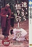 迷いから悟りへの十二章 (NHKライブラリー)