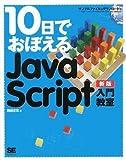 10日でおぼえる JavaScript 入門教室 新版