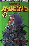 宇宙家族カールビンソン 9 (少年キャプテンコミックス 113)