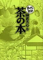 茶の本 (まんがで読破)