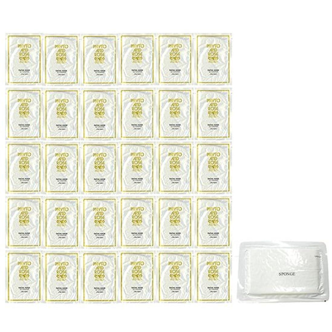 ホールドオール商品閃光資生堂 フィト アンド ローズ パウチ ハンドアンドボディミルク 10ml × 30個 + 圧縮スポンジセット