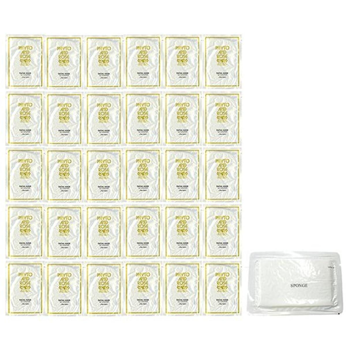 不誠実赤外線不要資生堂 フィト アンド ローズ パウチ ハンドアンドボディミルク 10ml × 30個 + 圧縮スポンジセット
