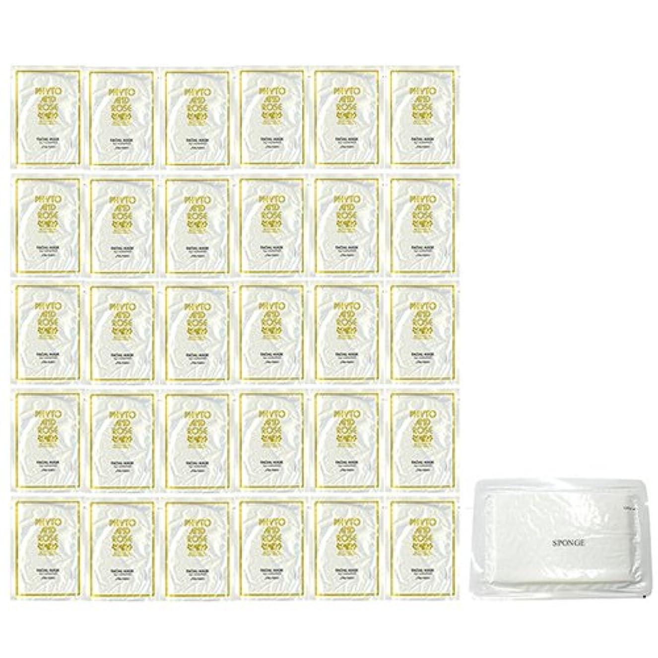 司書航海の借りる資生堂 フィト アンド ローズ パウチ ハンドアンドボディミルク 10ml × 30個 + 圧縮スポンジセット