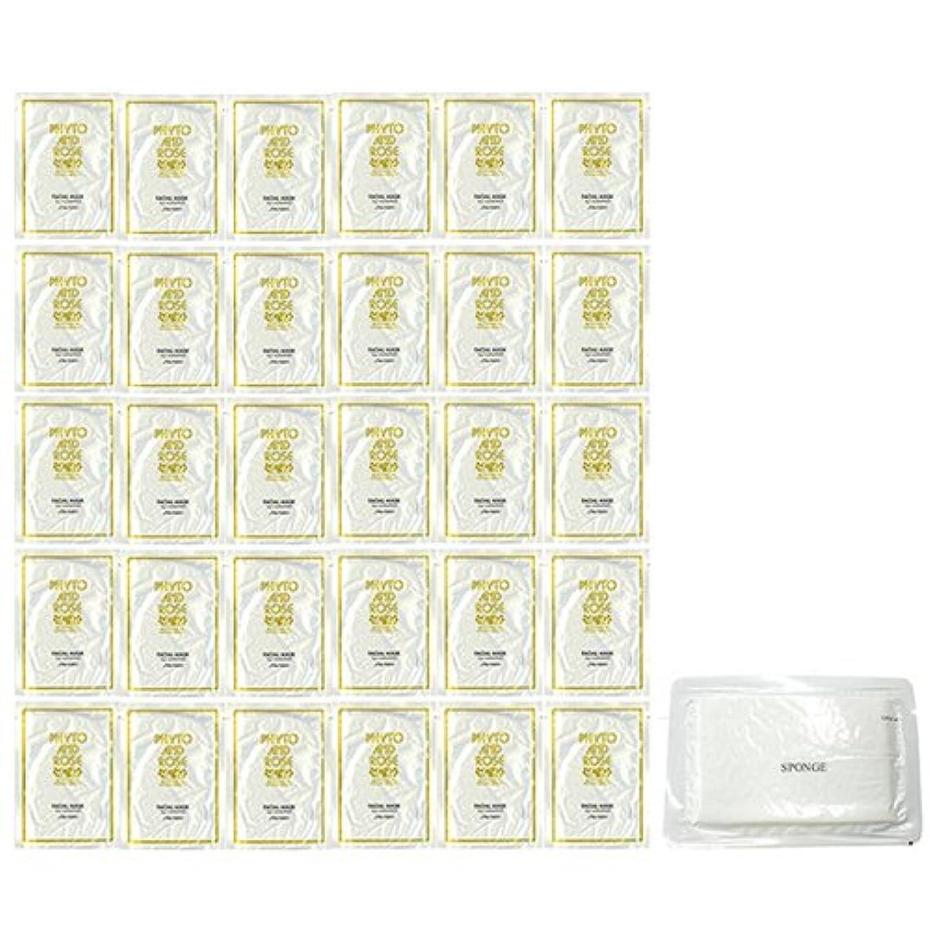 定数バランス彫刻資生堂 フィト アンド ローズ パウチ ハンドアンドボディミルク 10ml × 30個 + 圧縮スポンジセット