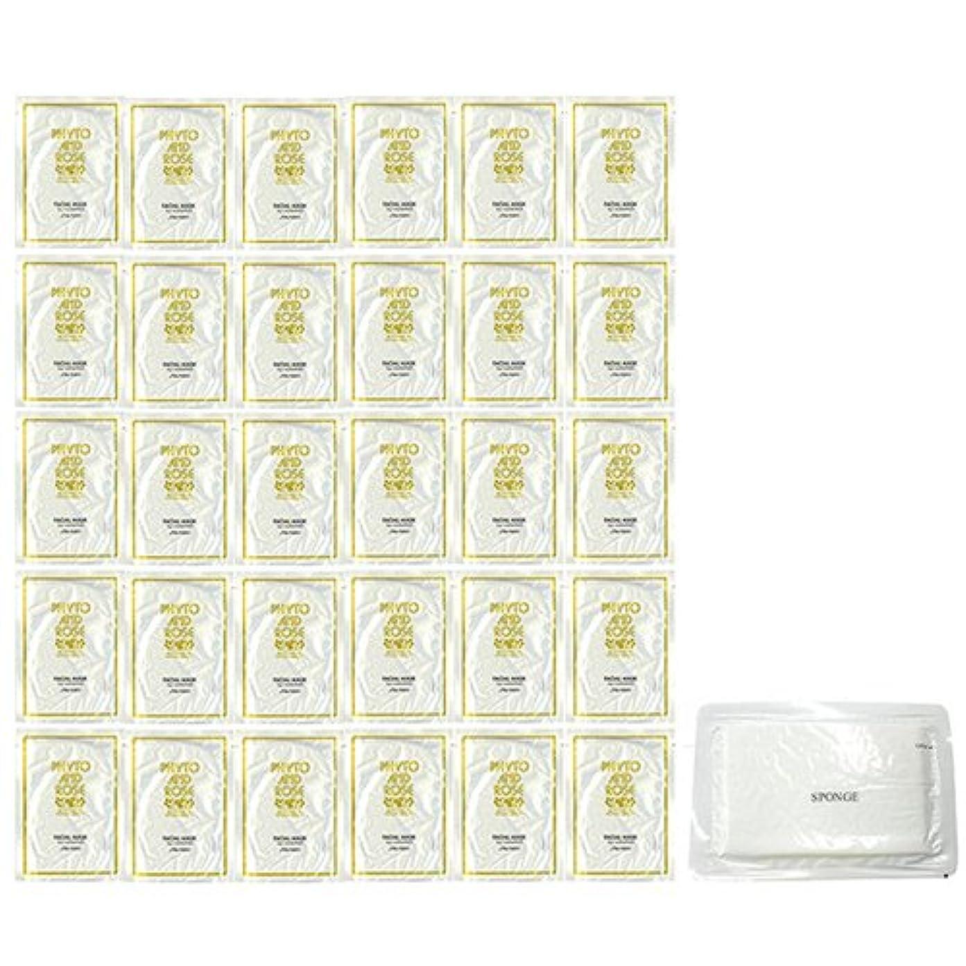 ゴール老朽化したつまらない資生堂 フィト アンド ローズ パウチ ハンドアンドボディミルク 10ml × 30個 + 圧縮スポンジセット