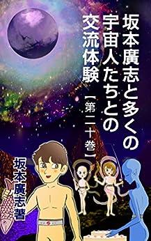 [坂本廣志]の坂本廣志と多くの宇宙人たちとの交流体験 第二十巻