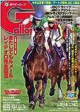 週刊Gallop(ギャロップ)2018年11月4日号