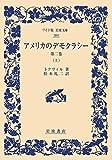 アメリカのデモクラシー 第2巻(上) (ワイド版岩波文庫)