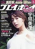 週刊プレイボーイ 2019年 4/29 号 [雑誌]