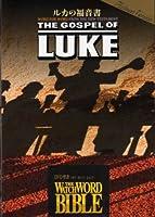 LUKE ルカの福音書 DVD プラチナバージョン