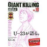 ジャイアントキリング発サッカーエンターテインメントマガジン GIANT KILLING extra Vol.10 (講談社 MOOK)
