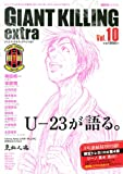 ジャイアントキリング発サッカーエンターテインメントマガジン GIANT KILLING extra Vol.10 (講談社MOOK)