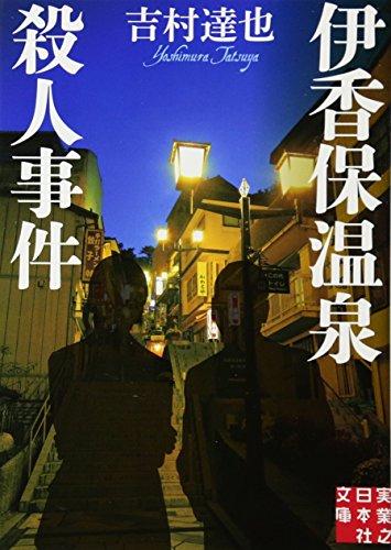 伊香保温泉殺人事件 (実業之日本社文庫)の詳細を見る