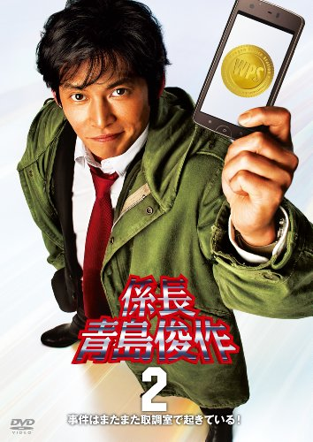 係長 青島俊作2 事件はまたまた取調室で起きている! [DVD]の詳細を見る