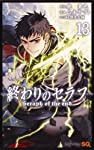 終わりのセラフ 13 (ジャンプコミックス)