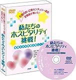 DVD 私たちのホスピタリティ挑戦