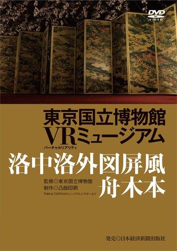 DVD>洛中洛外図屏風舟木本 東京国立博物館バーチャルリアリティミュージアム (<DVD>)