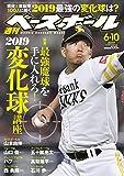週刊ベースボール 2019年 6/10 号 特集:最強魔球を手に入れろ! 2019 変化球講座