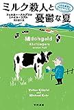 ミルク殺人と憂鬱な夏 中年警部クルフティンガー (ハヤカワ・ミステリ文庫)