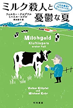 [フォルカー クルプフル, ミハイル コブル]のミルク殺人と憂鬱な夏 中年警部クルフティンガー (ハヤカワ・ミステリ文庫)