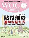 WOC Nursing 2019年4月 Vol.7No.4 特集:貼付剤の適切な貼り方-スキントラブルをどう回避するか-