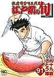 江戸前の旬(91) (ニチブンコミックス)