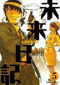 未来日記(5) (角川コミックス・エース)