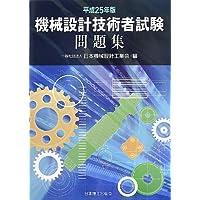 機械設計技術者試験問題集〈平成25年版〉