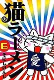 猫ラーメン 6巻 (コミックブレイド)