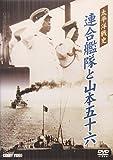 太平洋戦史 連合艦隊と山本五十六[DVD]