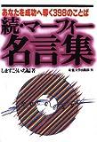 マーフィー名言集 (続)