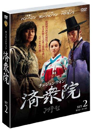 済衆院/チェジュンウォン セット2 [DVD]