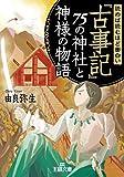 読めば読むほど面白い『古事記』75の神社と神様の物語 (王様文庫)