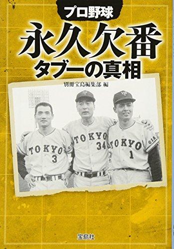 プロ野球 永久欠番タブーの真相 (宝島SUGOI文庫)の詳細を見る