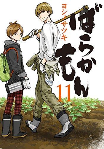 ばらかもん(11) (ガンガンコミックスONLINE)の詳細を見る