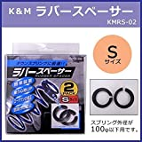 K&M ラバースペーサー Sサイズ KMRS-02