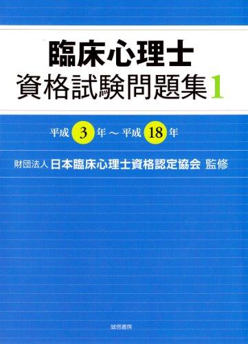 臨床心理士資格試験問題集1 平成3年~平成18年
