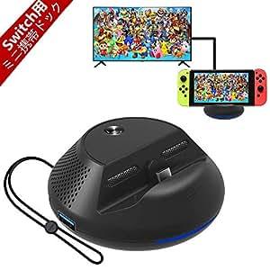 LUYING Nintendo Switch専用 ミニドック ドック 充電スタンド ミニ携帯ドック TVモード対応 HDMI変換 放熱対策 テーブルモード対応 切り替え 充電チャージャー