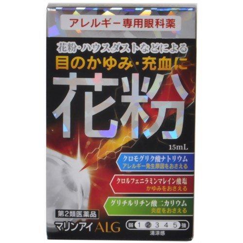 【第2類医薬品】マリンアイALG 15mL ※セルフメディケ...