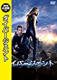 ダイバージェント [DVD]