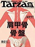 マガジンハウス Tarzan編集部 Tarzan(ターザン) 2016年 2月11日 号の画像