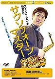 ウインズ「サクソフォン・マスター」 [DVD]