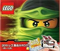 【LEGO】 2015 レゴ製品カタログ 〈1月~12月〉