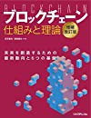 ブロックチェーン 仕組みと理論  増補改訂版