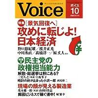 Voice (ボイス) 2008年 10月号 [雑誌]