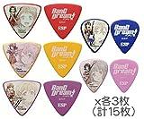 【5種各3枚 計15枚セット】ESP×バンドリ! BanG Dream! Poppin' Party ギター ピックセット