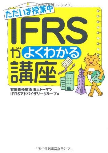 ただいま授業中 IFRSがよくわかる講座の詳細を見る