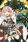 Fate/Apocrypha vol.3「聖人の凱旋」【書籍】